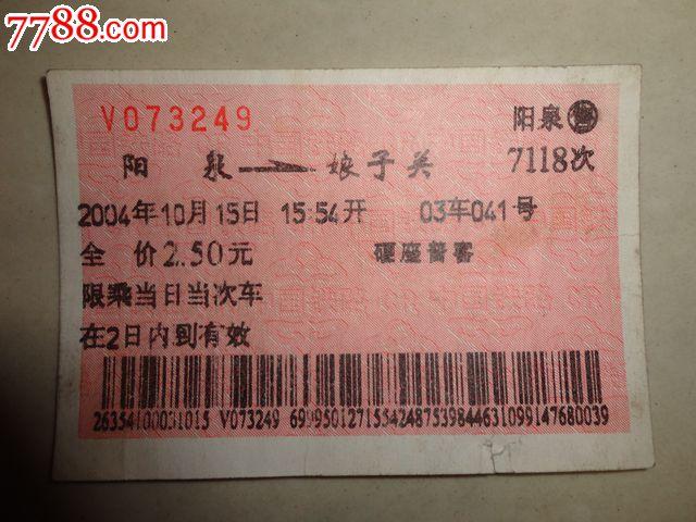 7118阳泉--娘子关-se21914121-火车票-零售-7788收藏