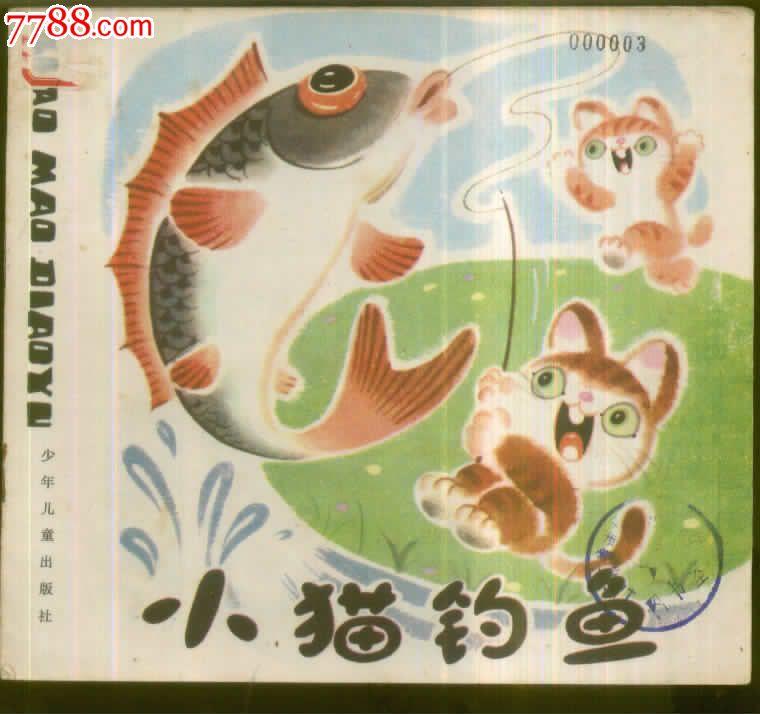小猫钓鱼(幼儿图画故事丛书)-se21929931-连环画/小人