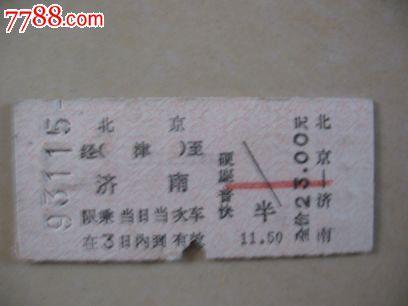 济南车票_1993年北京至济南车票