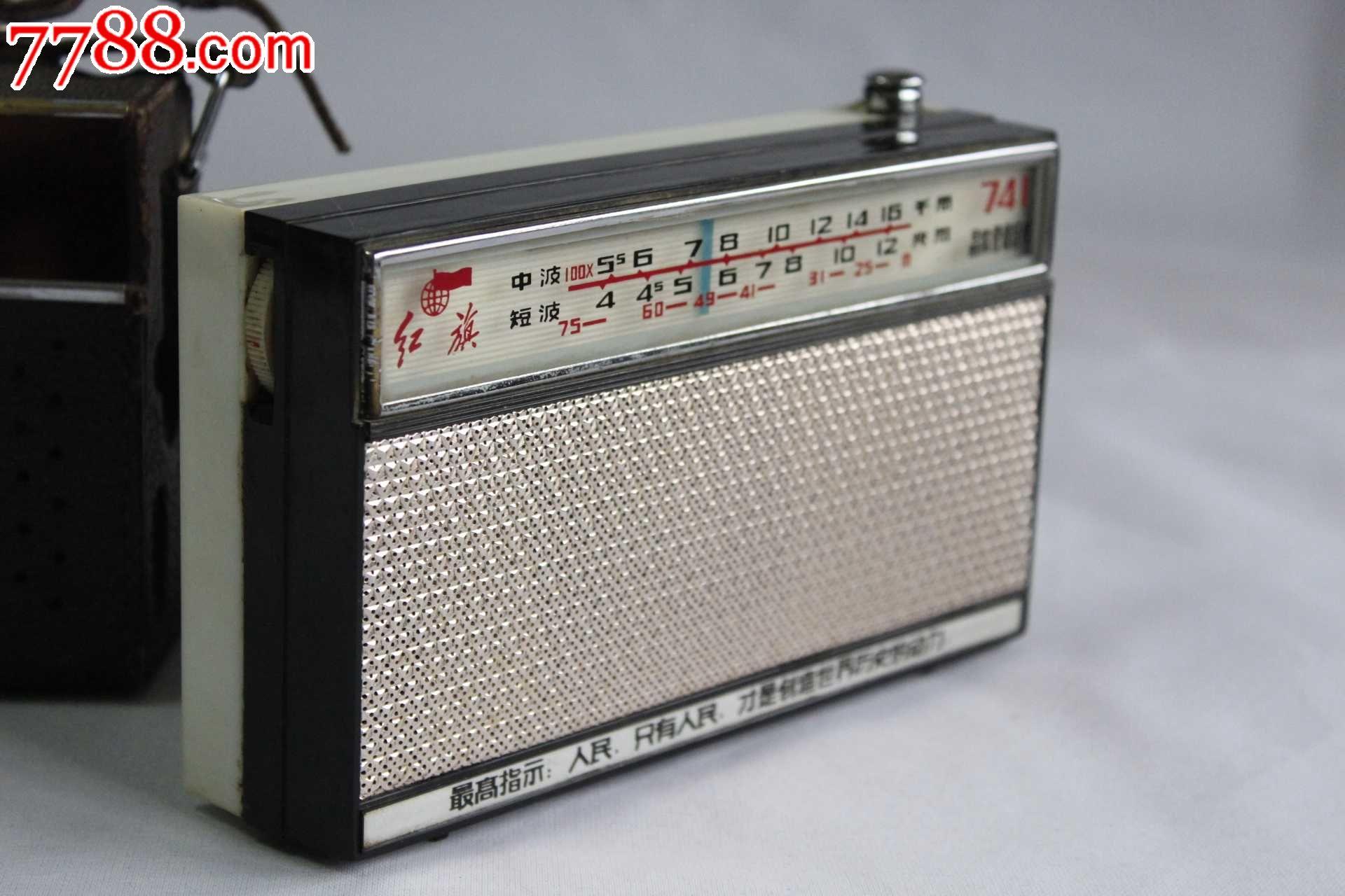 红旗741型晶体管收音机