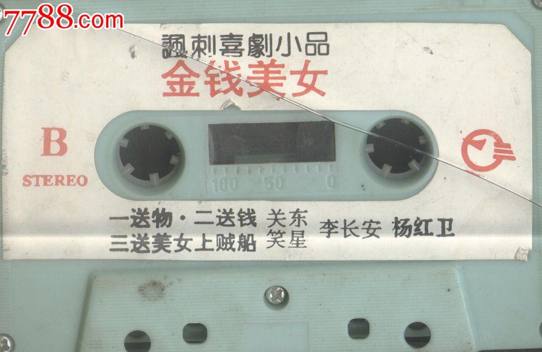 李长安杨红卫讽刺喜剧小品金钱美女大陆老磁带转cdmp3