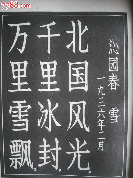 毛主席诗词仿宋体字帖.字帖碑帖书法类图片