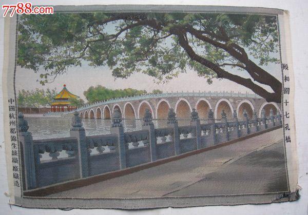 50年代中国杭州丝织画【颐和园十七孔桥】_丝