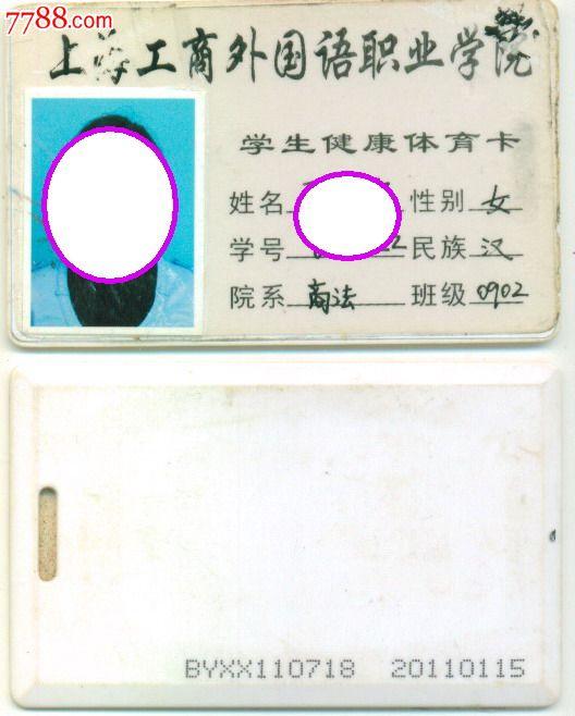 校园卡—上海工商外国语职业学院健康体育卡_第1张_7788收藏__中国