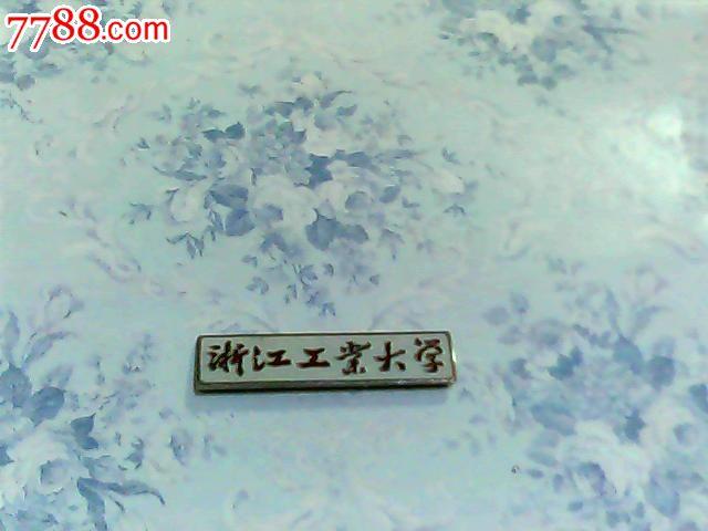 八十年代浙江工业大学校徽_价格45.