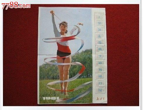 怀旧收藏1981年年历纸新体育八十年代家家必有