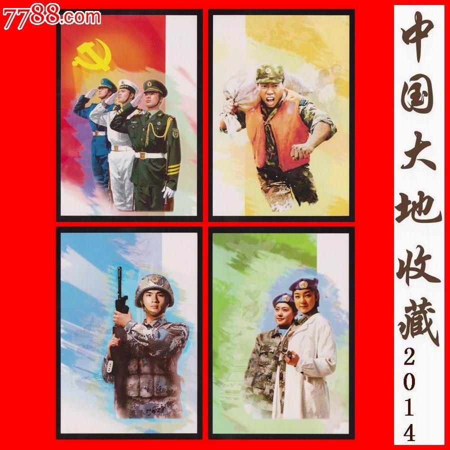 《中国人民解放军建军80周年》雕刻版邮政明信片(4全)中国集邮总公司