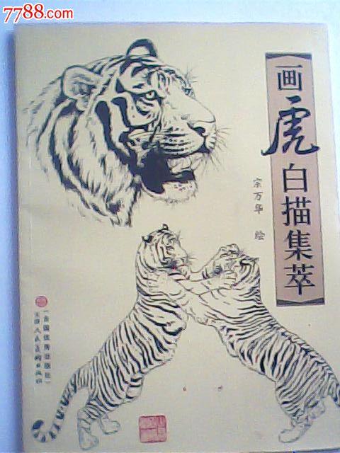 画册-素描/速写画册 属性: 素描画册/画选,,2000-2009年,动物/植物,16