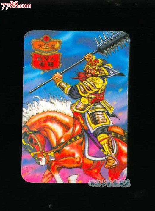 霹雳火动画片2_[统一小浣熊]水浒英雄传之7-霹雳火秦明