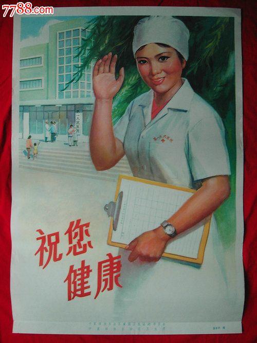 70-80年代卫生宣传画---祝您健康