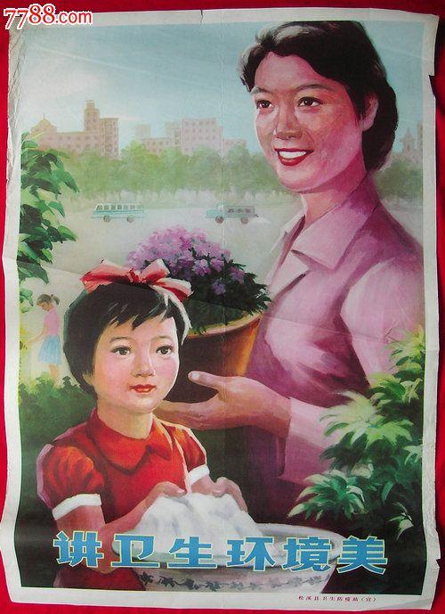 70-80年代卫生宣传画---讲卫生环境美_第1张_7788收藏__中国收藏热线