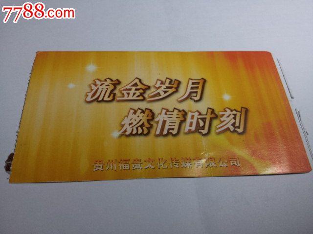 中国东方航空上海航空公司经济舱飞机票---上海至武汉