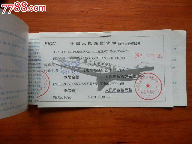 和航空保险费收据一组