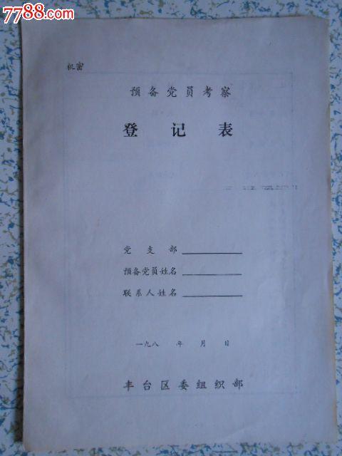 丰台区——预备党员考察登记表(空白)