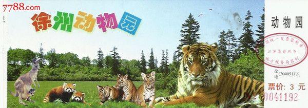 江苏徐州动物园