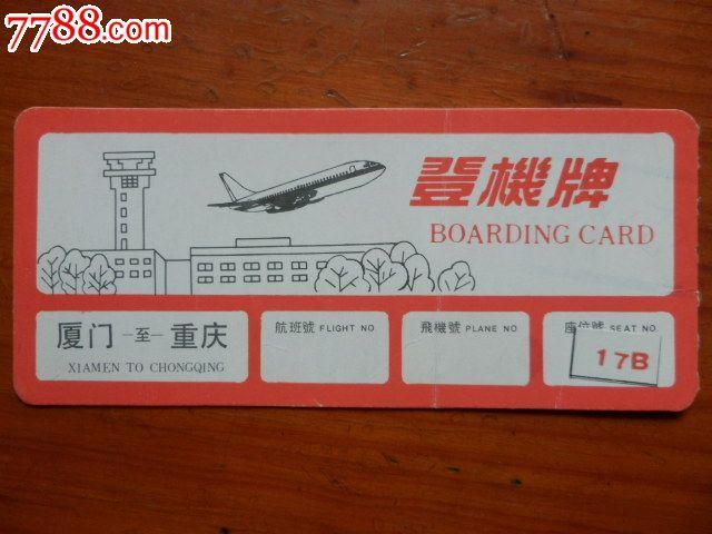 厦门至重庆早期登机牌