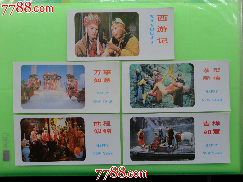 西游记-se22057200-书签/藏书票-零售-7788收藏