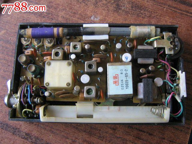 带皮套的的长江收音机!