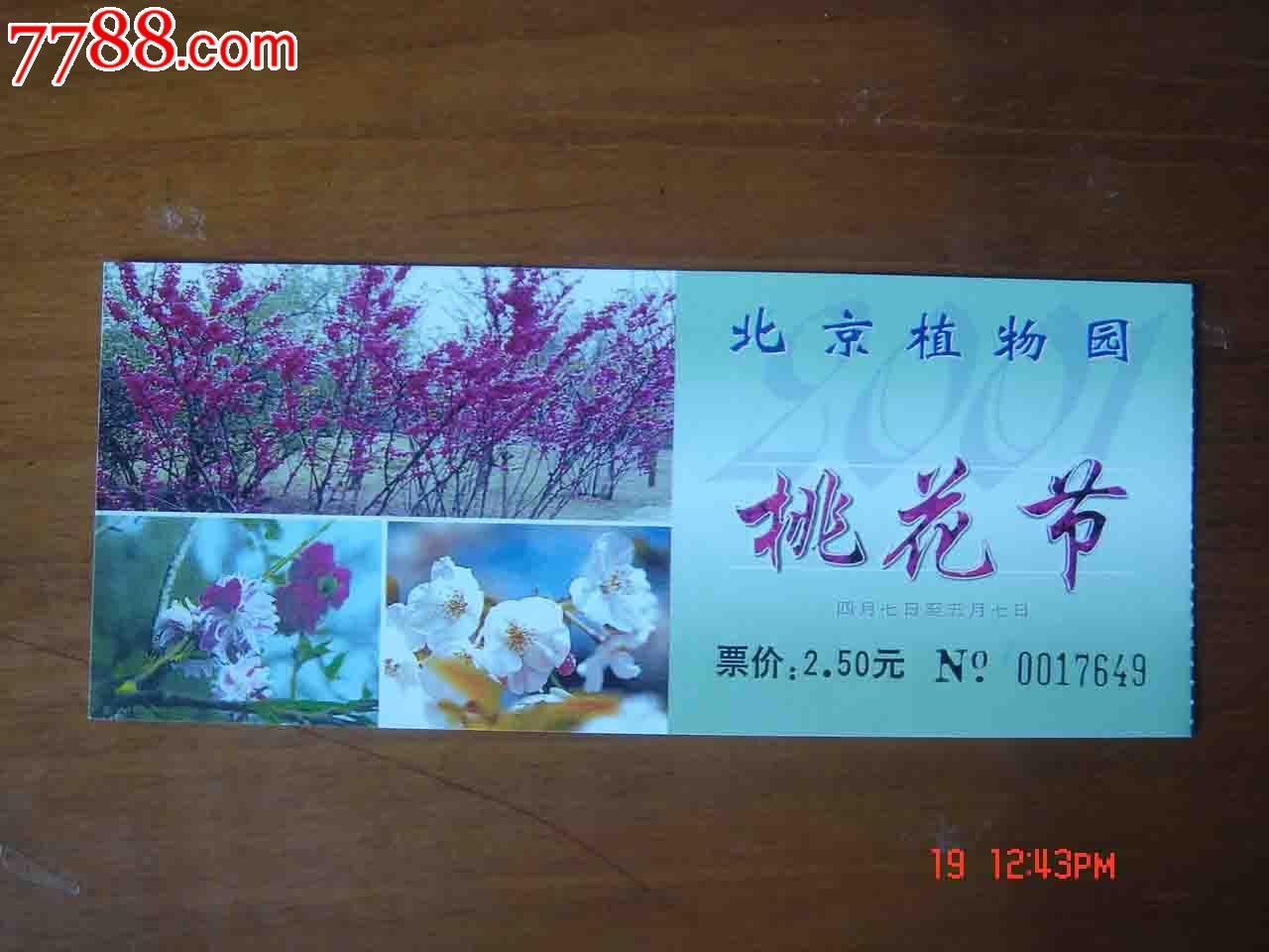 北京市植物园桃花节参观券【品相如图】051