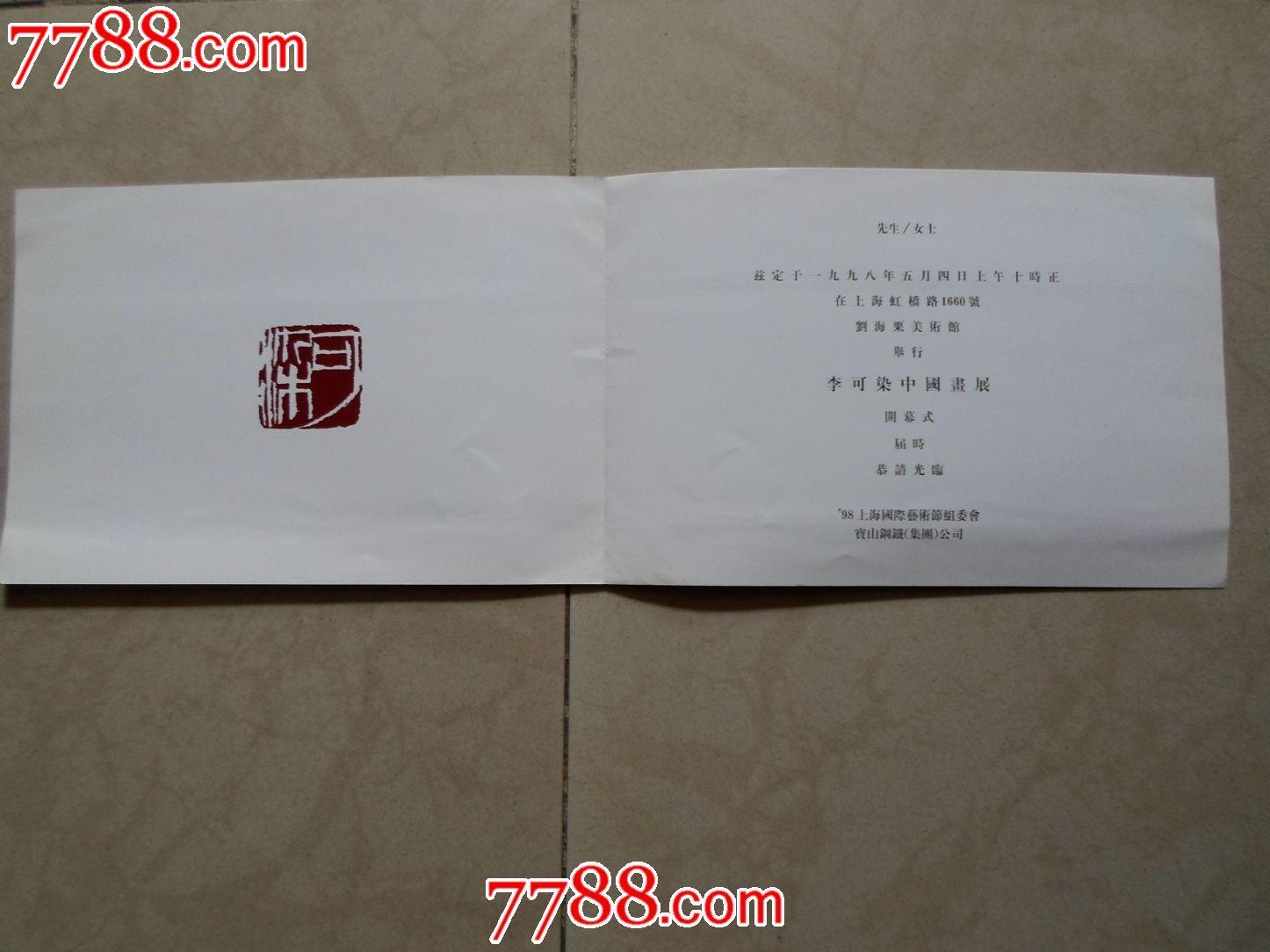 98上海国际艺术节李可染中国画展请柬1998