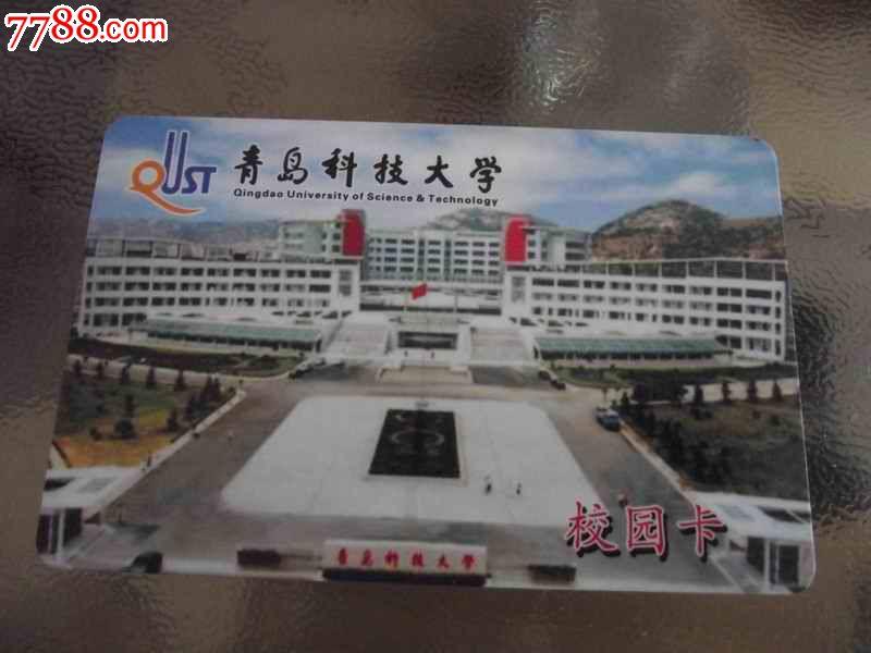 青岛科技大学_第1张_7788收藏__中国收藏热线