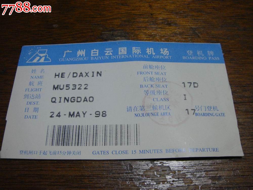 98年,广州白云国际机场【登机牌】
