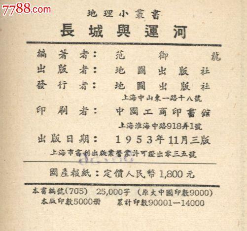 长城和运河1953年出版的是繁体字