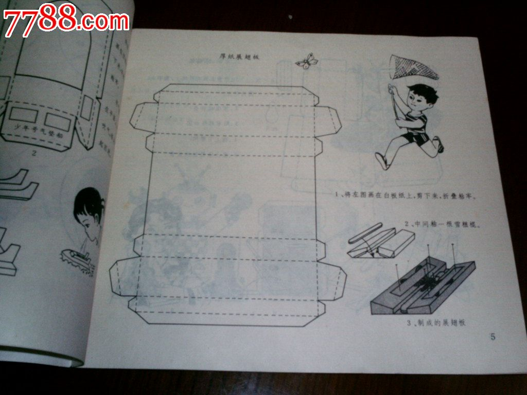 小学生手工劳动资料【科技制作】--1万多册