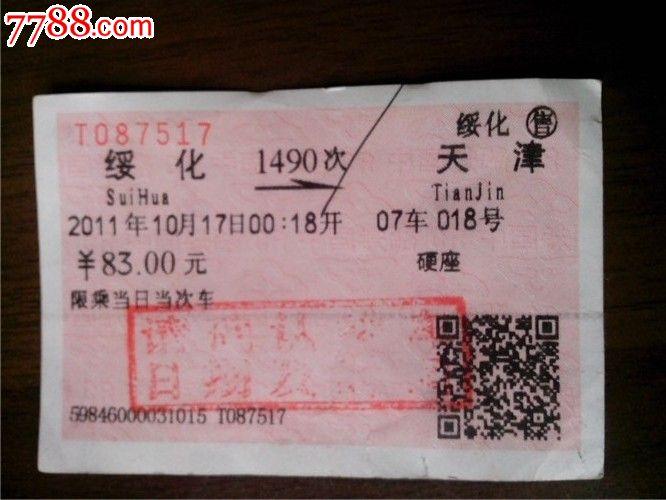 绥化至天津火车票[2011年]