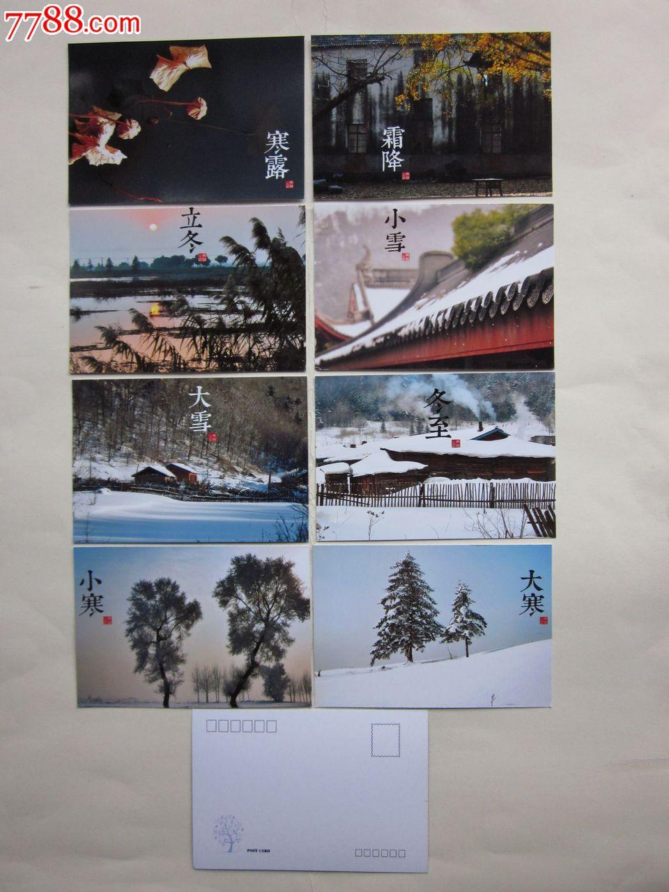 24节气明信片