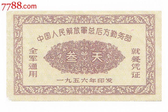 总后勤部领�9d#yce_1956中国人民解放军总后勤部3天餐票(军票大名誉品)