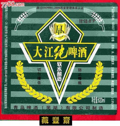 啤酒标【大江纯啤酒】青岛啤酒(芜湖)有限公司制造