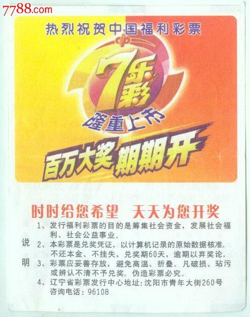 中国福利彩票(辽宁福彩)