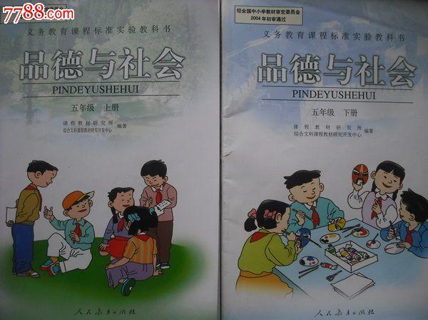 小学品德与社会五年级上册,2010年4版图片