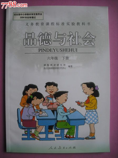 小学品德与社会六年级下册图片