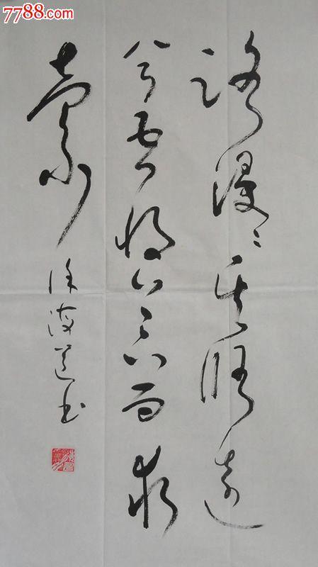 中国书协会员徐海道草书励志条幅图片