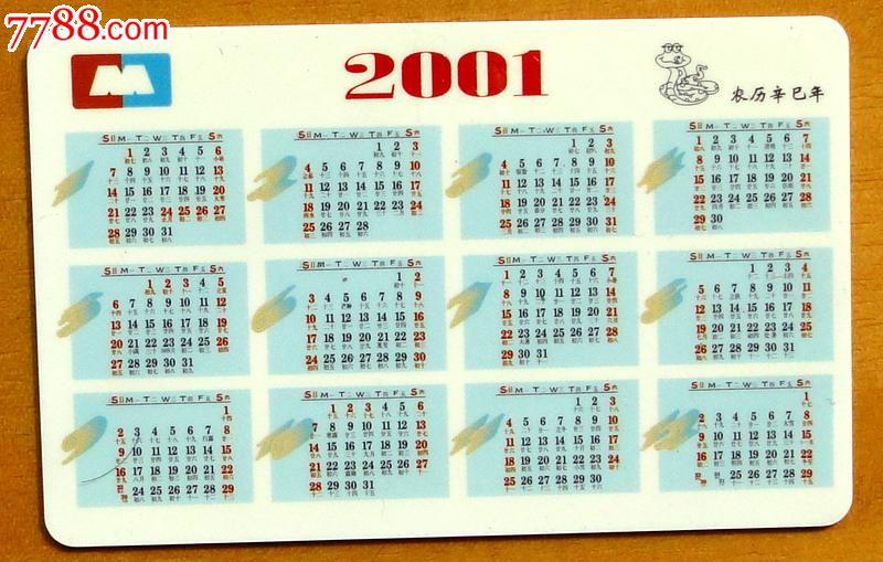 中国工行牡丹卡2001年历卡(牡丹花)-se22141660-年历