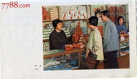 WWW_SE70SQW_COM_【70年代香烟销售广告】-se22141790-烟标/烟盒-零售