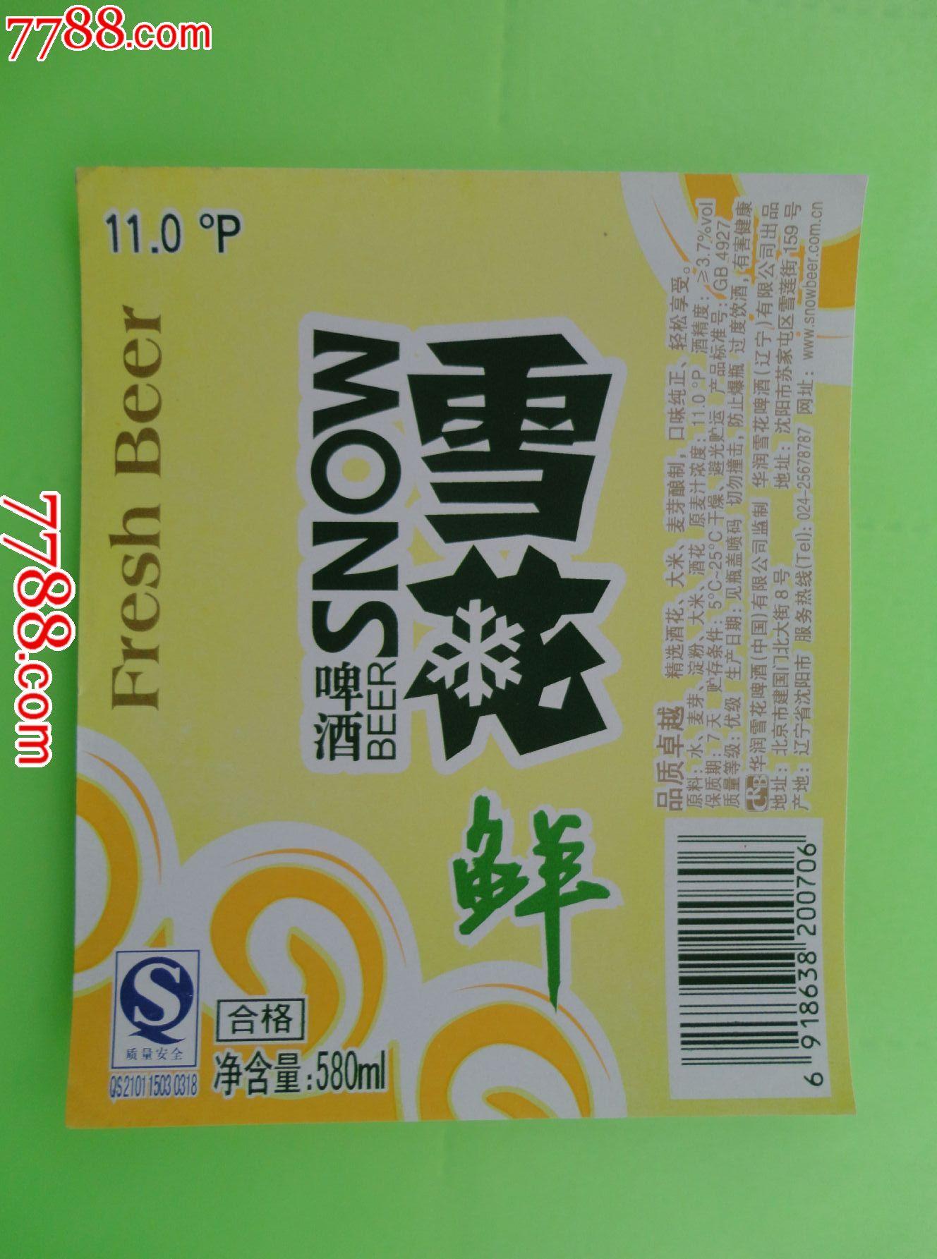 北京青岛袋装鲜啤