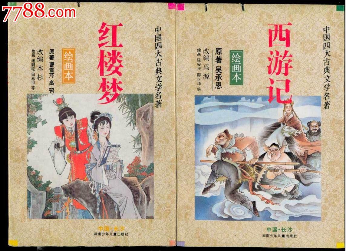 中国四大古典名著绘画本(三国演义水浒传西游记红楼梦