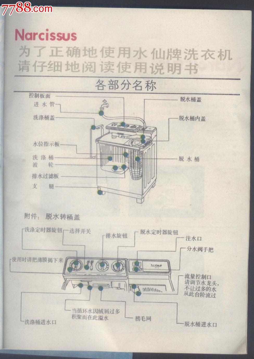 水仙牌双桶洗衣机使用说明书