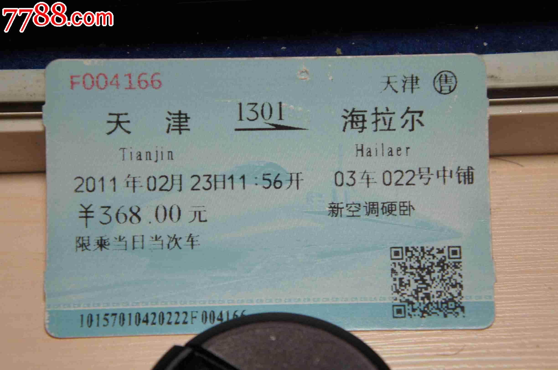 天津_火车票_票证小店【7788收藏