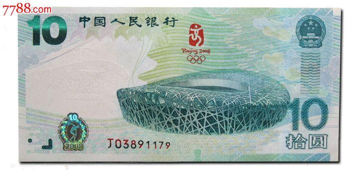 奥运纪念钞大陆奥运钞10元大陆奥运钞绿钞-价