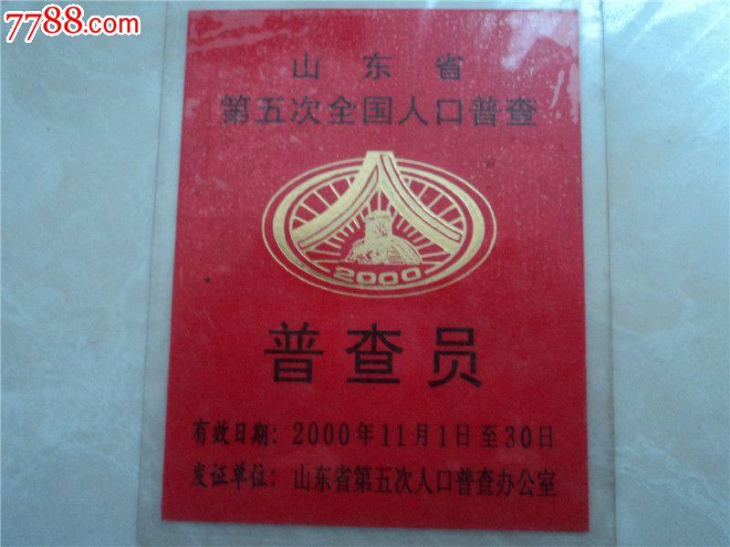 中国人口数量变化图_山东省人口数量