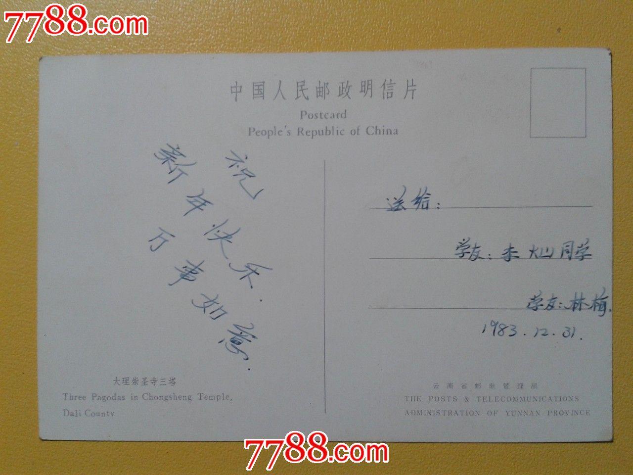 大理崇圣寺三塔_明信片/邮资片