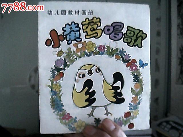 (幼儿园教材故事画册)40开彩色连环画《小黄莺唱歌》