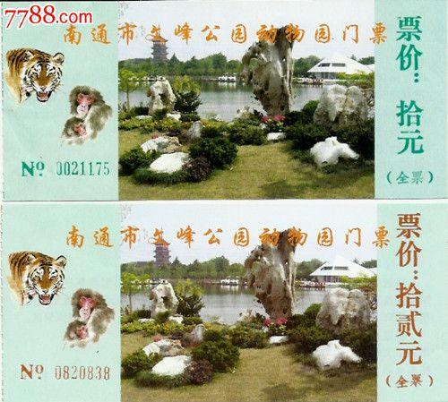 江苏南通文峰公园动物园2种