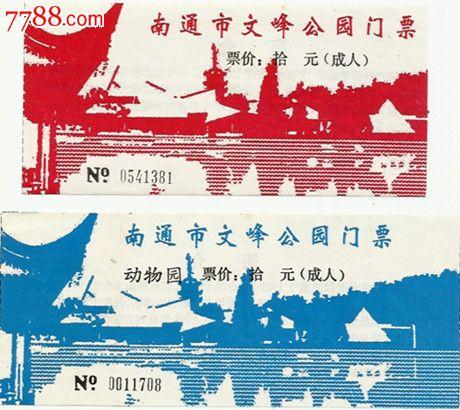 江苏南通文峰公园,动物园2种