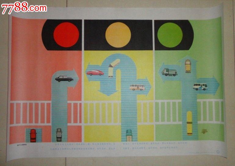 小学思想品德教学挂图-遵守交通规则_价格5.图片