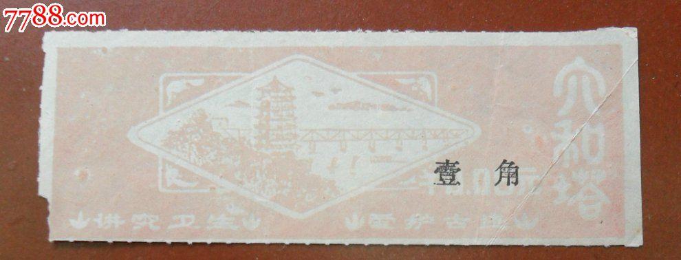"""【好票】非常早期的""""六和塔""""【(0.05元改作)壹角】�T票【NO.1】(au22171307)_"""